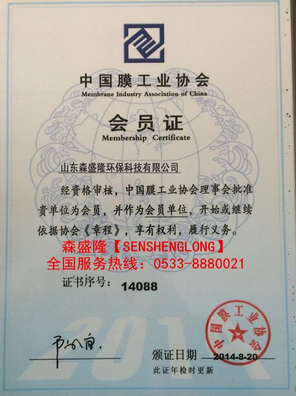 反渗透阻垢剂SS815适用地下水高COD水质